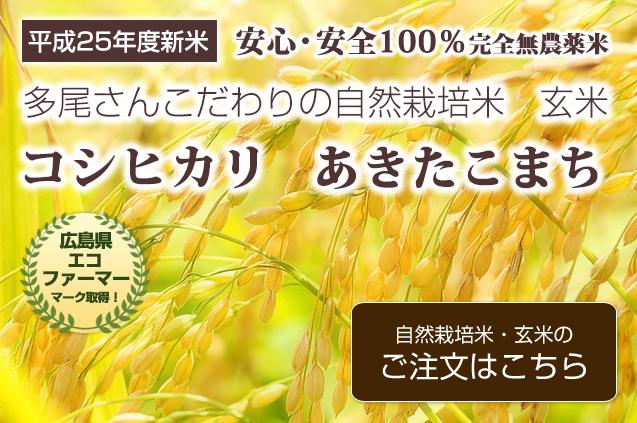 多尾さんの自然米 新米 玄米