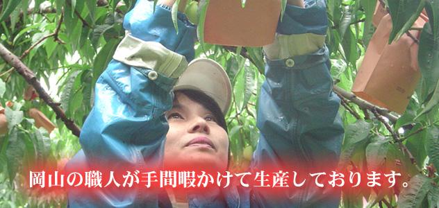 岡山の職人が手間隙かけて生産しております