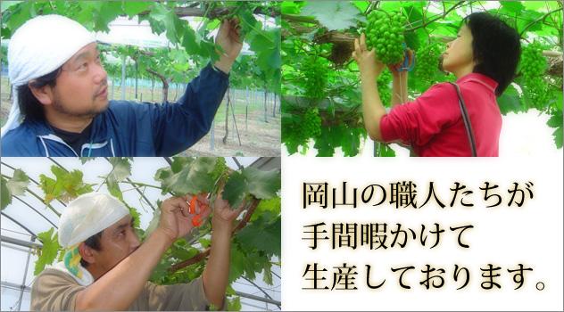 岡山の職人たちが手間隙かけて生産しております